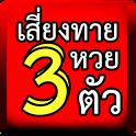 หวย3 icon