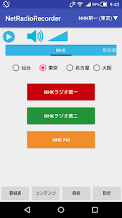 ネットラジオレコーダー for Android- screenshot thumbnail