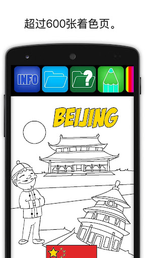 玩免費娛樂APP 下載着色簿 (Coloring Book) app不用錢 硬是要APP