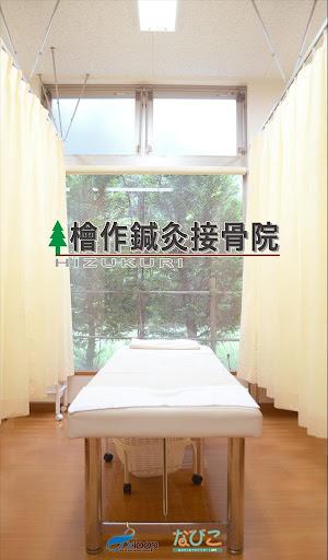 檜作鍼灸接骨院 - Hizukuri -