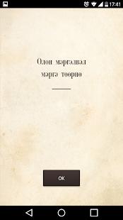 Мэргэн Ном - náhled