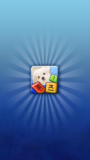 모두의 퀴즈 - 사진연상 단어 screenshot 5