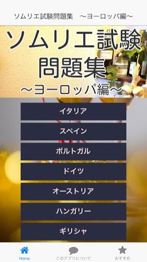 ソムリエ試験 ワインアドバイザー エキスパート ヨーロッパ編
