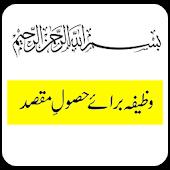 Har Murad Poori Karanay Ka Wazifa Android APK Download Free By Double A Developers