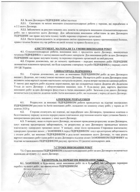 договір Натон - реєстр полів (2)