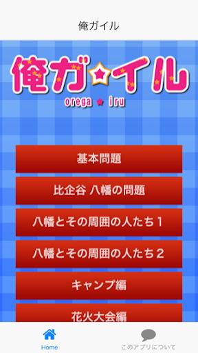 奉仕部 試験「俺ガイル 編」