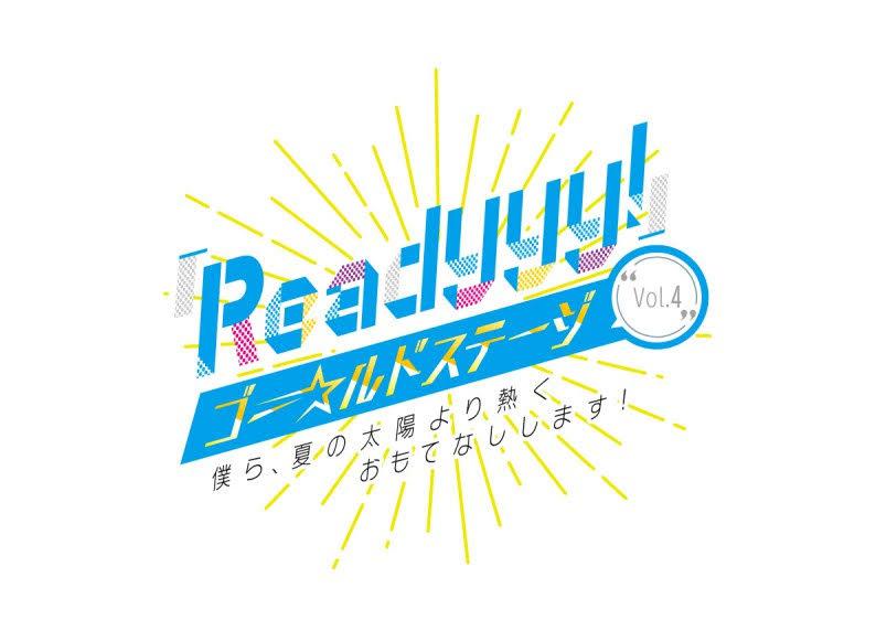 【画像】Readyyy!』ゴー☆ルドステージ Vol.4