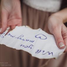 Wedding photographer Evgeniya Elistratova (EElistratova). Photo of 08.04.2014