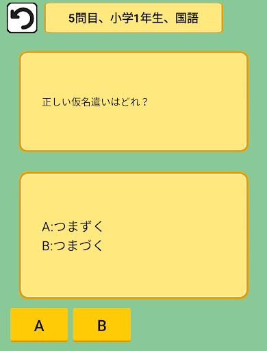 u7dcfu5fa9u7fd2u52c9u5f37u30a2u30d7u30eau3010u7b97u6570u3001u56fdu8a9eu3001u7406u79d1u3001u793eu4f1au3001u5c0fu5b66u751fu3001u4e2du5b66u751fu3001u9ad8u6821u751fu3001u30c9u30eau30ebu3061u3073u3080u3059u3073u3011 android2mod screenshots 2