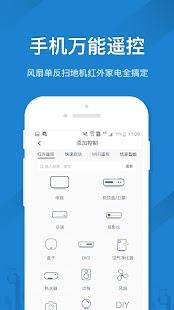 遥控精灵中文版-手机万能遥控器 - náhled