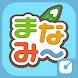 まなみ〜 - Androidアプリ