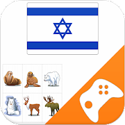 Hebrew Learning Game: Word Game, Vocabulary Game