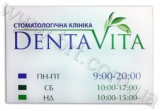 Photo: Вывеска с режимом работы стоматологической клиники Dentavita