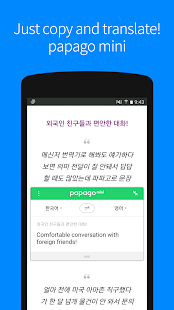 Naver papago Translate- screenshot thumbnail