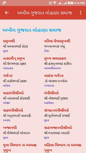 Akhil Gujarat Lohana Samaj screenshot 4