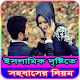 Download ইসলামিক দৃষ্টিতে স্বামী স্ত্রীর সহবাসের সঠিক নিয়ম For PC Windows and Mac