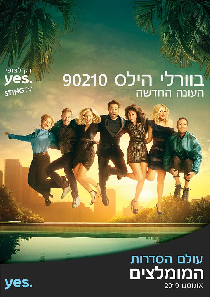 \\filesrv.yesdbs.co.il\HQ-Content_Public\Yes Series Channels\היילייטס\2019\אוגוסט\עיצובים מאסף\2019_AUGUST_SERIES_page-1.jpg