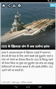 YoHo News: Hindi News 4 Mobile- screenshot thumbnail