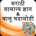GK and Current Affairs Marathi icon