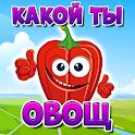 Тест: Какой ты Овощ? icon