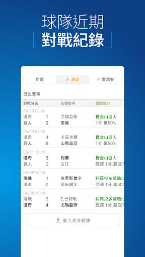 玩運彩 即時比分 4.3.11 screenshots 6