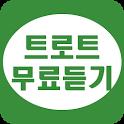 트로트 무료듣기 - 트로트 메들리 icon