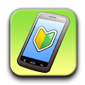 はじめてのスマートフォン icon