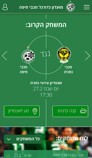 免費下載運動APP|מועדון כדורגל מכבי חיפה app開箱文|APP開箱王