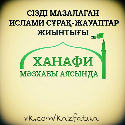 Kazfatua.kz - Намаз