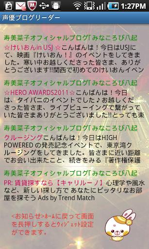 Seiyu(Voice Actors) BlogReader 1.16 Windows u7528 2