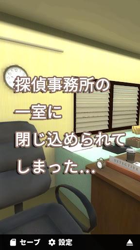 脱出ゲーム 探偵事務所~助手からの挑戦~