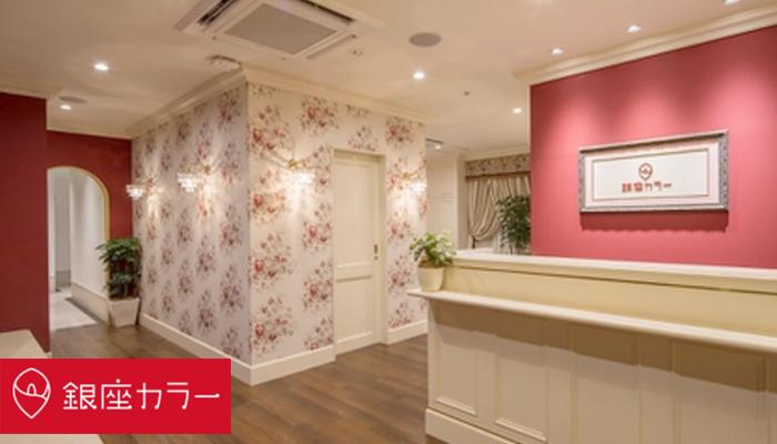 銀座カラーの店内画像