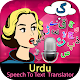Urdu Speech To Text Translator Download for PC Windows 10/8/7