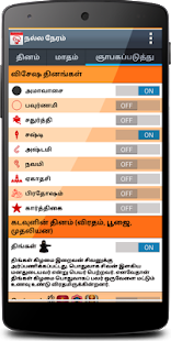 நல்ல நேரம் Tamil Calendar 2017- screenshot thumbnail
