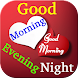 Good morning evening & night messages images Gifs - Androidアプリ