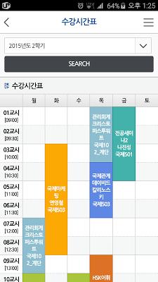 단국대학교 - screenshot
