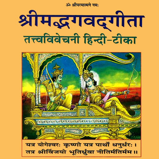 Bhagavadgita -TattvaVivechani - Apps on Google Play