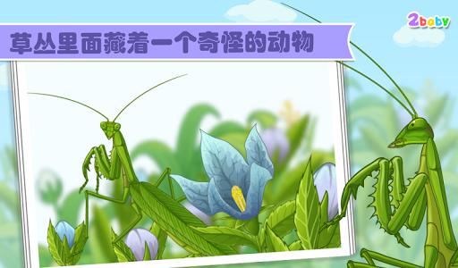 昆虫世界-螳螂 有趣的儿童互动绘本故事书