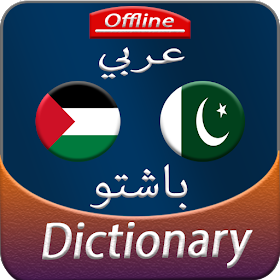 Arabic to Pashto offline Dictionary