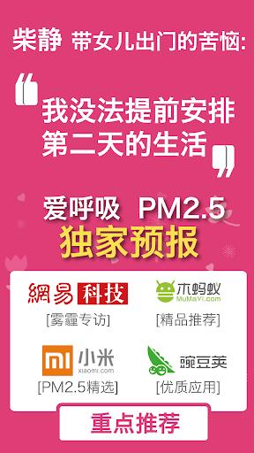 PM2.5預報霧霾-愛呼吸
