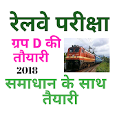 Railway Exam Group D 2018 for All