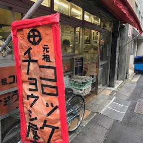 マツコも絶賛した最高のハムカツサンドを食べよう!東京中央区銀座の「チョウシ屋 (ちょうしや)」