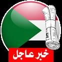 آخر أخبار الجرائد السودانية icon