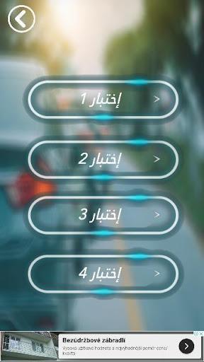u0625u062eu062au0628u0627u0631 u062au0639u0644u064au0645 u0627u0644u0633u064au0627u0642u0629 | Examen code de la route 0.2 screenshots 4