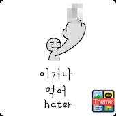 hedge hater K