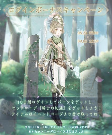 セットコーデ「騎士の礼遇」