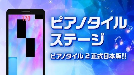 ピアノタイルステージ 「ピアノタイル」の日本版。大人気無料リズムゲーム「ピアステ」は音ゲーの決定版 2