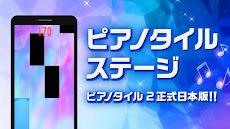 ピアノタイルステージ 「ピアノタイル」の日本版。大人気無料リズムゲーム「ピアステ」は音ゲーの決定版のおすすめ画像2