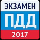Экзамен ПДД 2017- Билеты ГИБДД icon