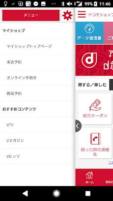 ショップアプリ for DSのおすすめ画像3